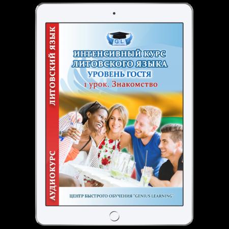 Интенсивный курс литовского языка (1 урок — Знакомство)