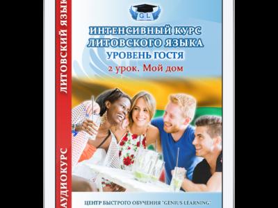 Интенсивный курс литовского языка (2 урок – Мой дом)