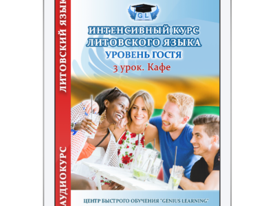 Интенсивный курс литовского языка (3 урок – Кафе)