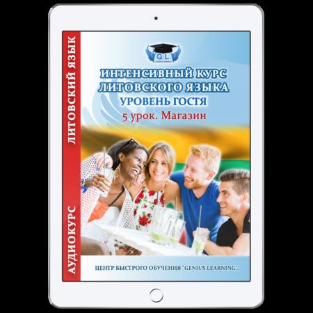 Интенсивный курс литовского языка (5 урок – Магазин)